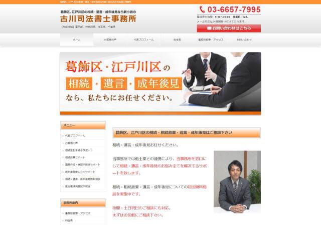 古川司法書士事務所のホームページ