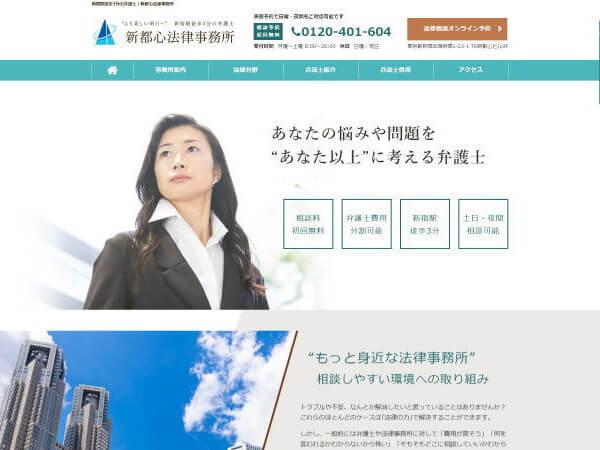 新都心法律事務所のホームページ