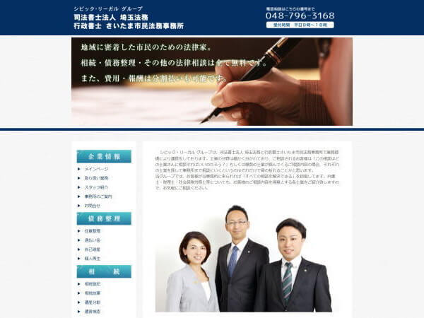 司法書士法人 埼玉法務のホームページ