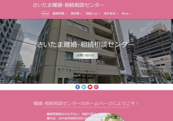 行政書士 加藤京子事務所のホームページ