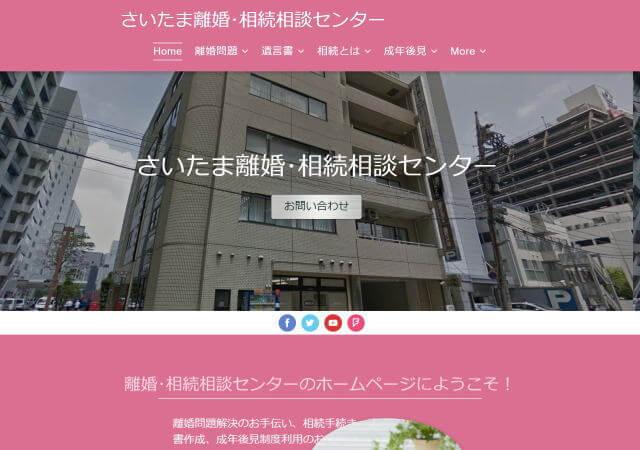 行政書士 加藤京子事務所(さいたま市大宮区)