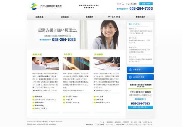 さかい経営会計事務所のホームページ