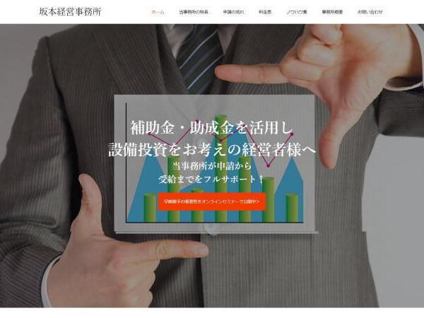 坂本経営事務所のホームページ