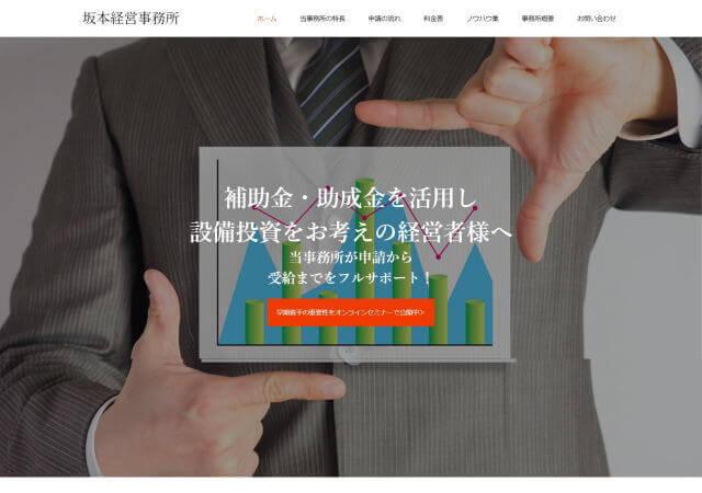 坂本経営事務所(東京都西多摩郡)