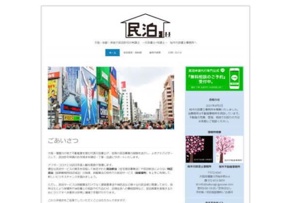 桜木行政書士事務所のホームページ