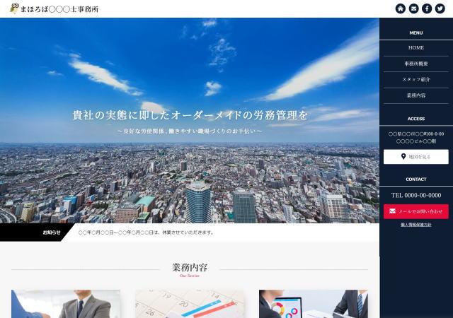 まほろば◯◯◯士事務所のホームページ
