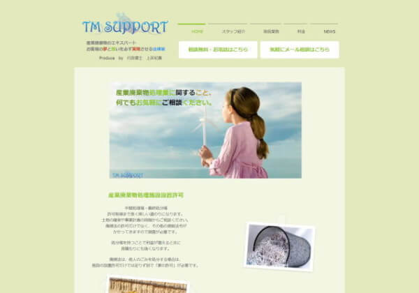 TMsupport行政書士事務所のホームページ