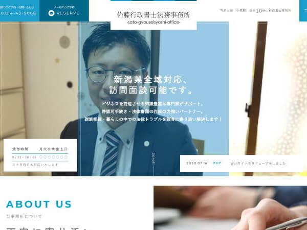 佐藤行政書士法務事務所のホームページ