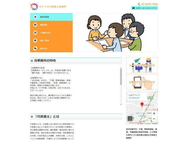 せとうち行政書士事務所のホームページ