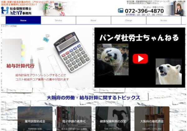 社会保険労務士ハセガワ事務所のホームページ