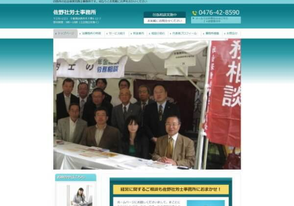 佐野社労士事務所のホームページ