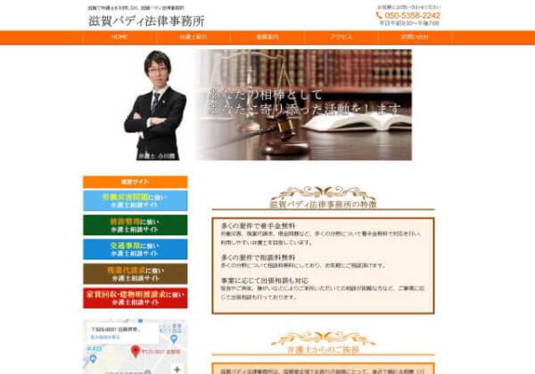 滋賀バディ法律事務所のホームページ