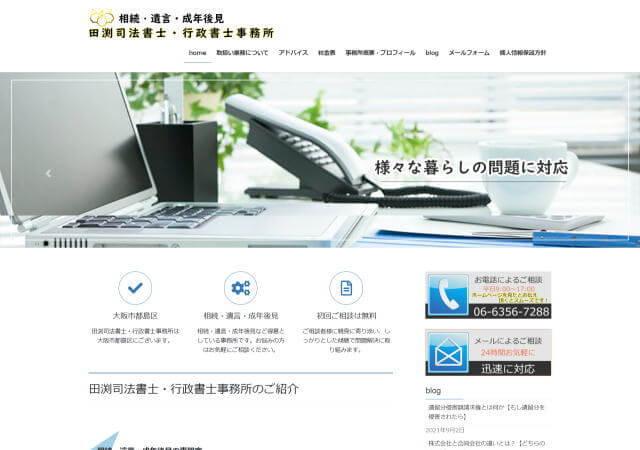 田渕司法書士事務所のホームページ