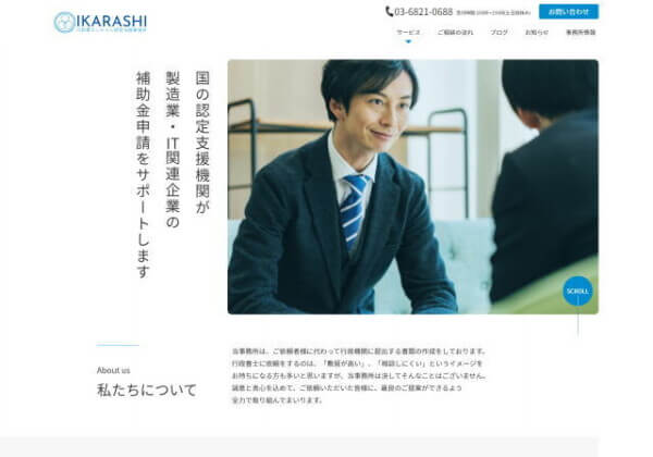 行政書士いからし経営法務事務所のホームページ