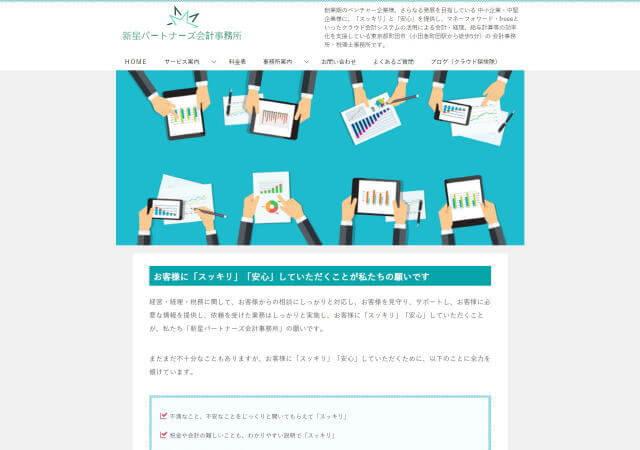 新星パートナーズ会計事務所のホームページ