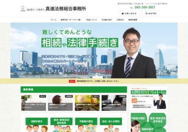 司法書士・行政書士 真進法務総合事務所のホームページ