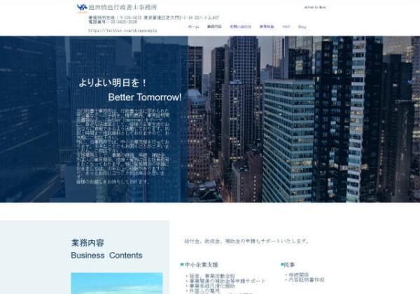 池田慎也行政書士事務所のホームページ