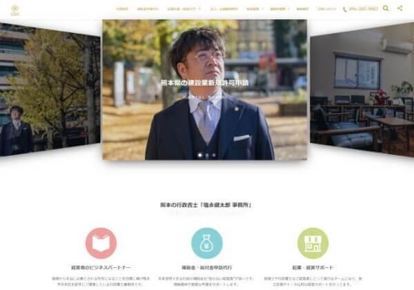 行政書士塩永健太郎事務所のホームページ