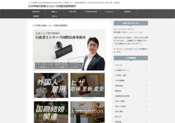 行政書士シローズ国際法務事務所のホームページ