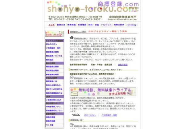 金原商標登録事務所のホームページ