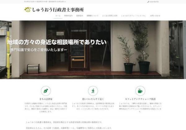 しゅうおう行政書士事務所のホームページ