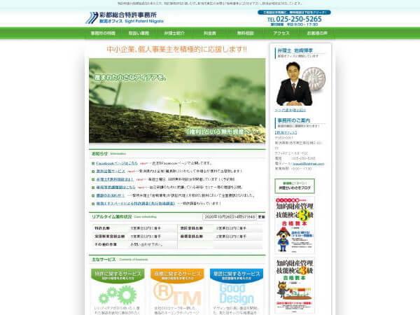 彩都総合特許事務所のホームページ