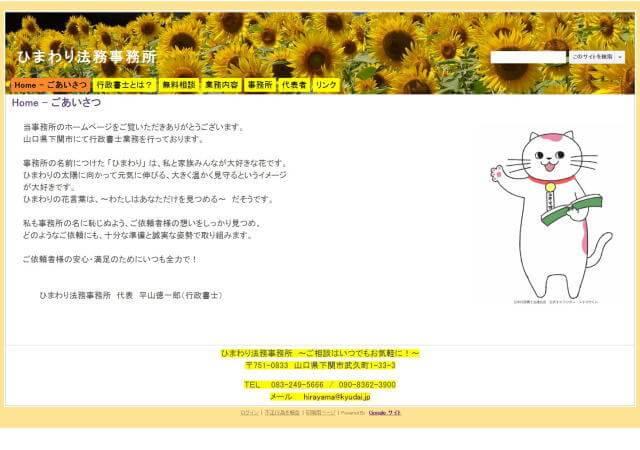 行政書士ひまわり法務事務所のホームページ
