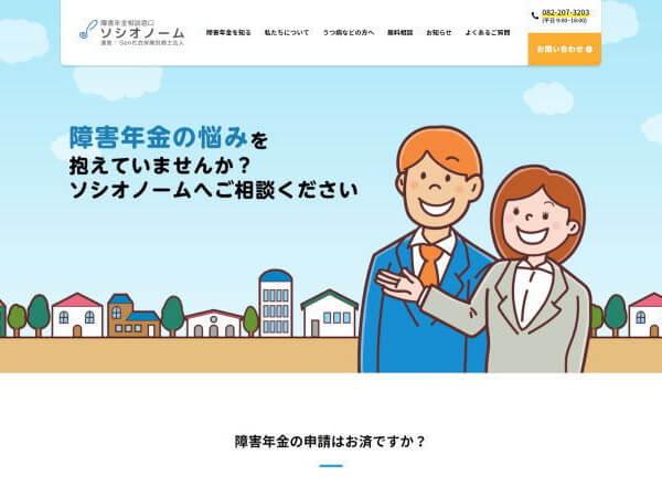 Sen 社会保険労務士法人のホームページ