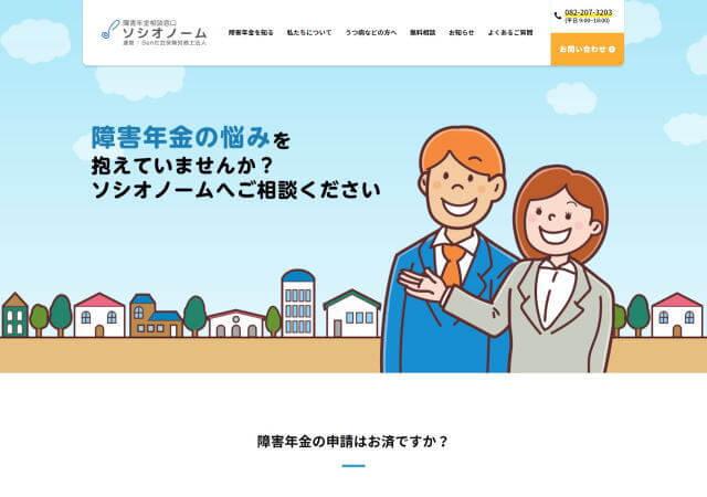 Sen 社会保険労務士法人(広島市中区)