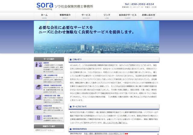 ソラ社会保険労務士事務所のホームページ