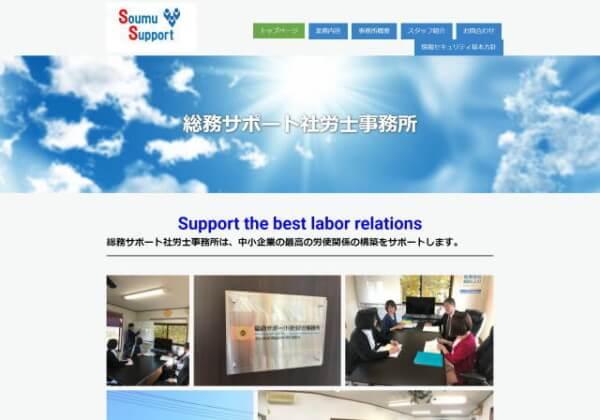 総務サポート社労士事務所のホームページ