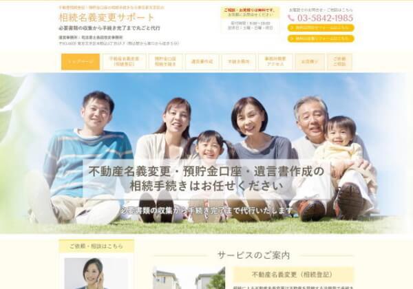 司法書士島田悠史事務所のホームページ