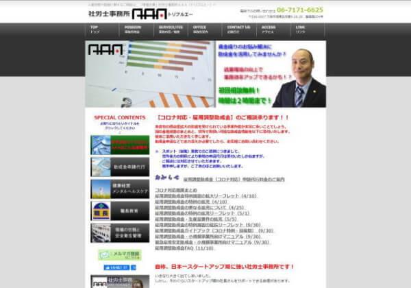 社労士事務所AAAのホームページ
