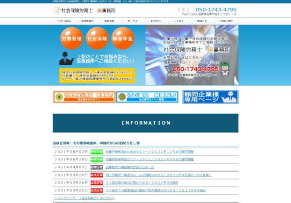 社会保険労務士 暁事務所のホームページ