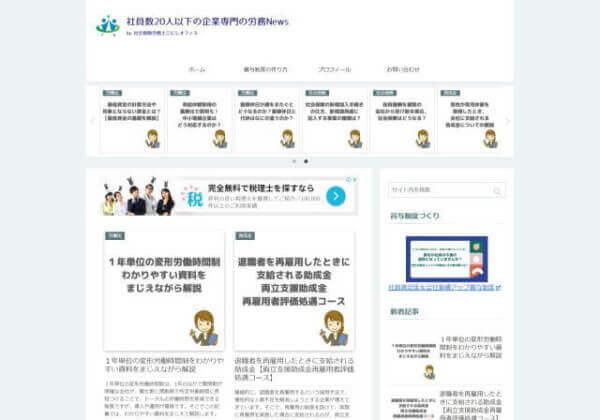 社会保険労務士 こにしオフィスのホームページ