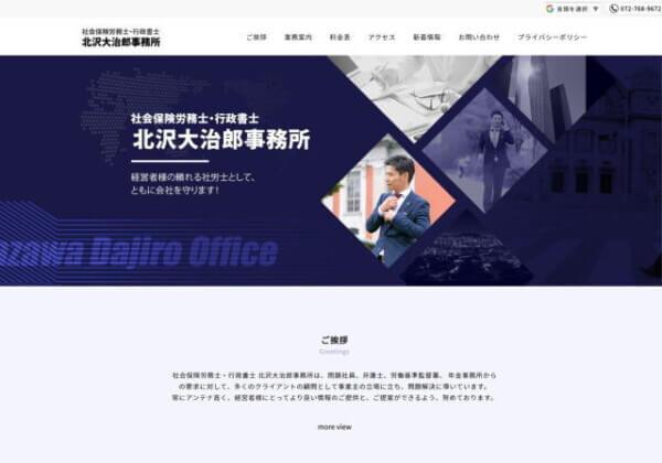 社会保険労務士 行政書士 北沢大治郎事務所のホームページ