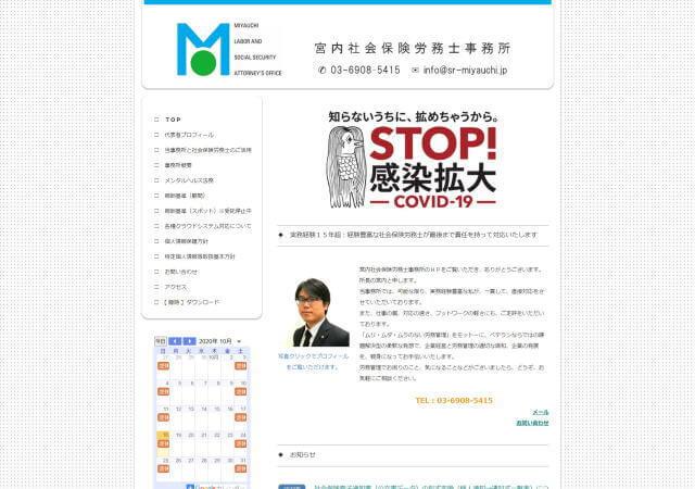 宮内社会保険労務士事務所のホームページ