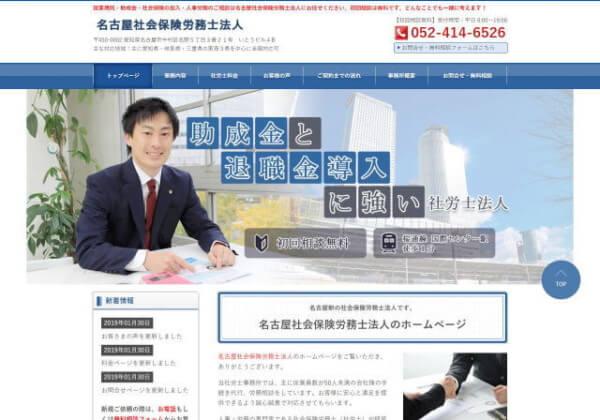 名古屋 社会保険労務士法人のホームページ