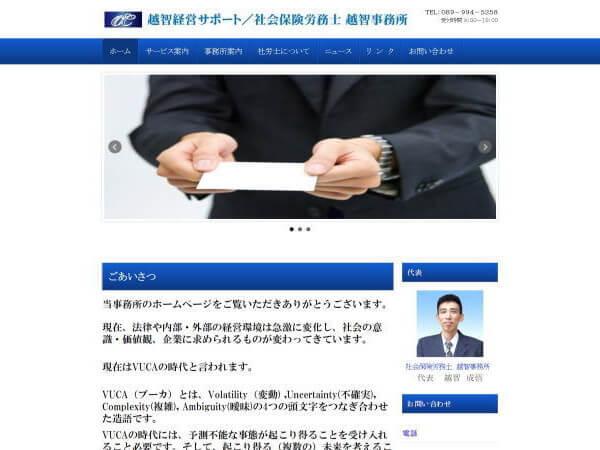 社会保険労務士 越智事務所のホームページ