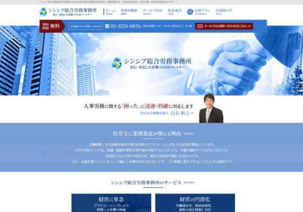 シンシア総合労務事務所のホームページ