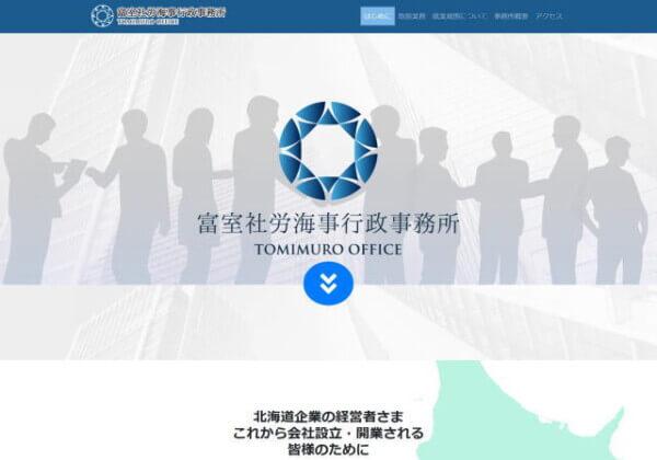 社会保険労務士富室雄介事務所のホームページ