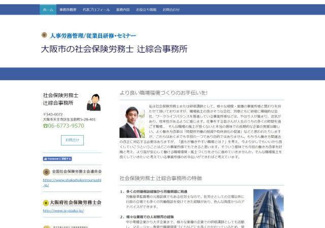 社会保険労務士 辻綜合事務所のホームページ