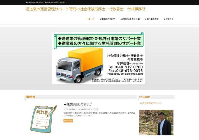 社会保険労務士・行政書士 今井事務所のホームページ