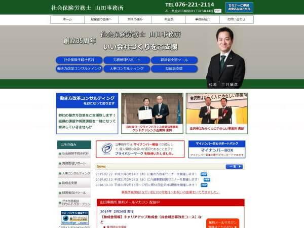 社会保険労務士 山田事務所のホームページ