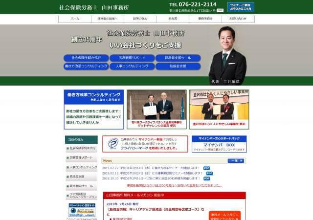 社会保険労務士 山田事務所(石川県金沢市)
