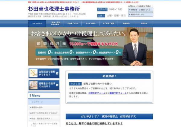 杉田卓也税理士事務所のホームページ