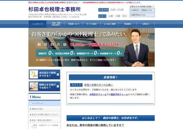 杉田卓也税理士事務所(横浜市南区)