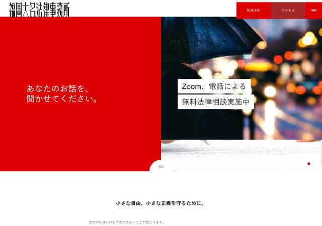 福岡大名法律事務所のホームページ