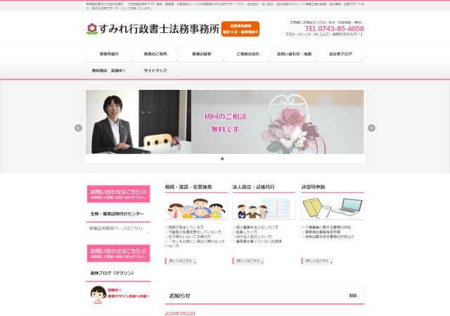 すみれ行政書士法務事務所のホームページ