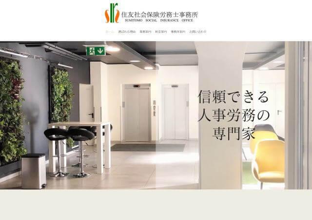 住友社会保険労務士事務所(香川県高松市)